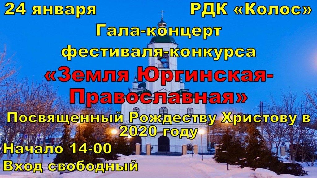 """Конкурс """"Земля Юргинская- Православная"""""""
